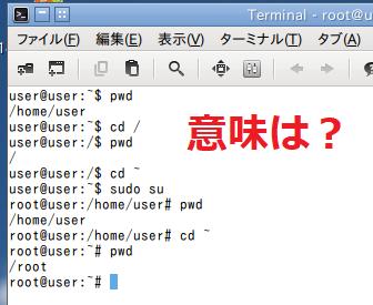Linuxの「$」「#」「cd」「~」などの記号の意味