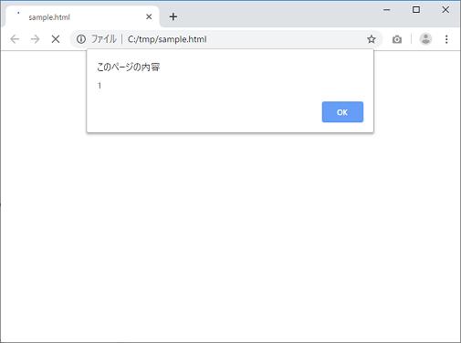 Chromeで開いた場合のイメージ