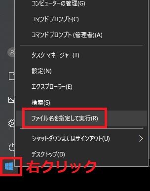 Windowsの左下のマークを右クリック